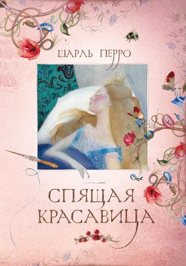 Книга Ш. Перро - Спящая красавицаСерия Все лучшие сказки ( с 3 лет)<br>Книга Ш. Перро - Спящая красавица<br>