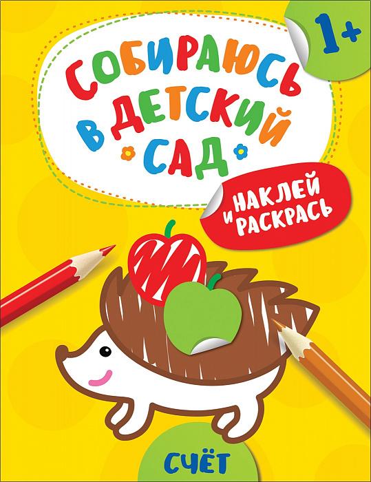 Купить Книга из серии Собираюсь в детский сад – Наклей и раскрась! Счет, Росмэн