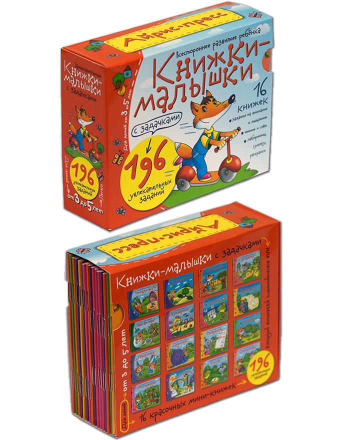 Книжки-малышки с задачкамиКнижки-малышки<br>Книжки-малышки с задачками<br>