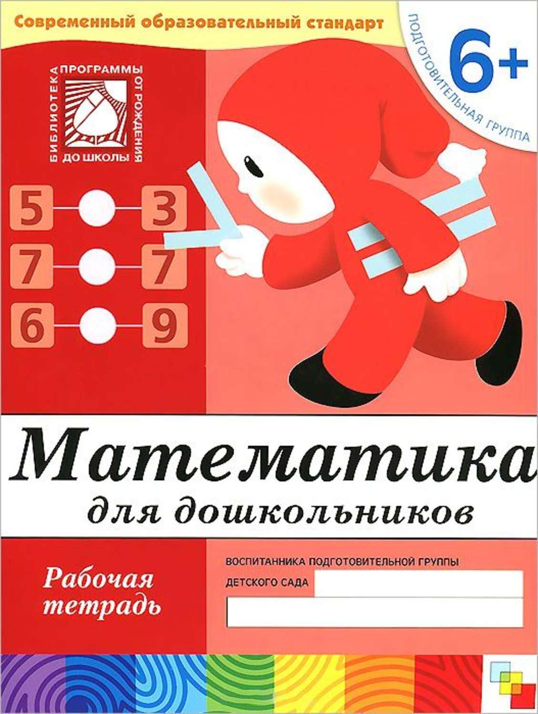 Рабочая тетрадь - Математика для дошкольников, 6+. Подготовительная группаПрописи<br>Рабочая тетрадь - Математика для дошкольников, 6+. Подготовительная группа<br>