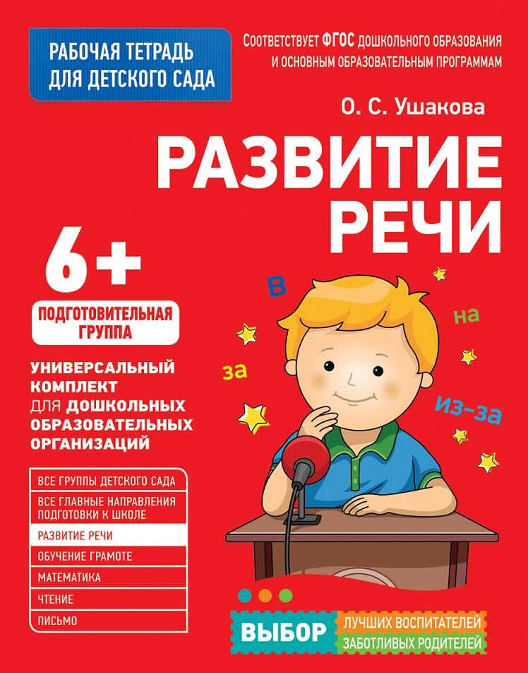 Рабочая тетрадь для детского сада - Развитие речи. Подготовительная группаПрописи<br>Рабочая тетрадь для детского сада - Развитие речи. Подготовительная группа<br>