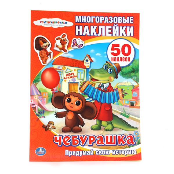Активити книжка с многоразовыми наклейками – Союзмультфильм - Чебурашка, 50 наклеек фото