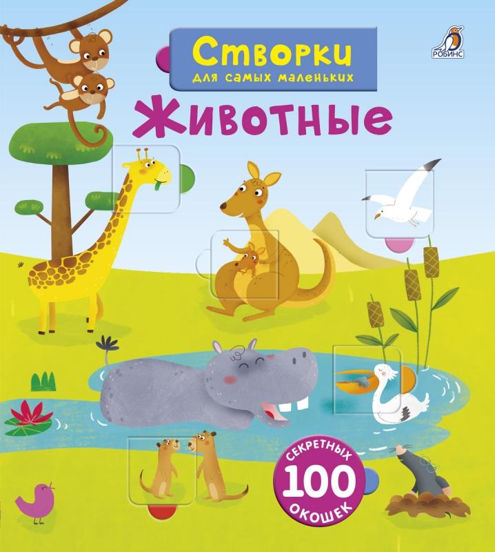 Книга со створками - Открой тайны для самых маленьких - ЖивотныеОбучающие книги<br>Книга со створками - Открой тайны для самых маленьких - Животные<br>