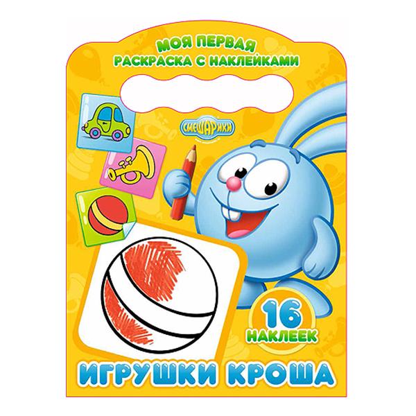 Купить Моя первая раскраска с наклейками Смешарики - Игрушки Кроша, Проф Пресс