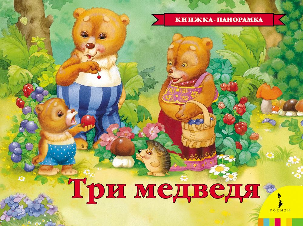 Панорамная книга Три медведяКниги-панорамы<br>Панорамная книга Три медведя<br>