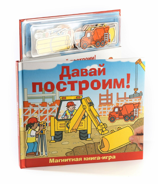 Книга с магнитными страницами - Давай построим! от Toyway