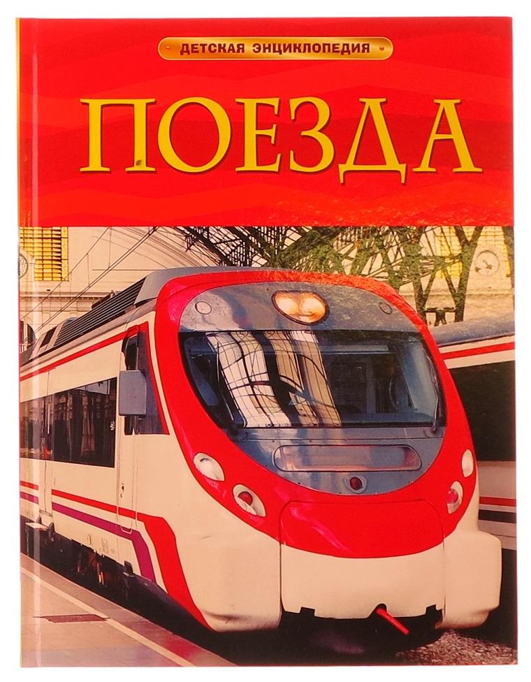 Детская энциклопедия ПоездаДля детей старшего возраста<br>Детская энциклопедия Поезда<br>