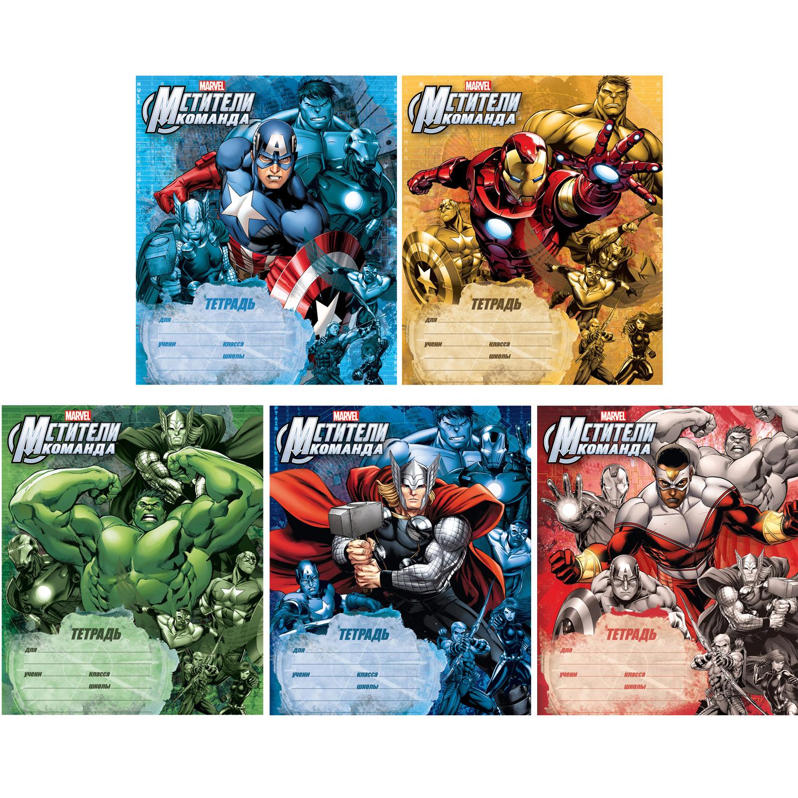 Росмэн Тетрадь 12 листов Клетка «Мстители» Avengers