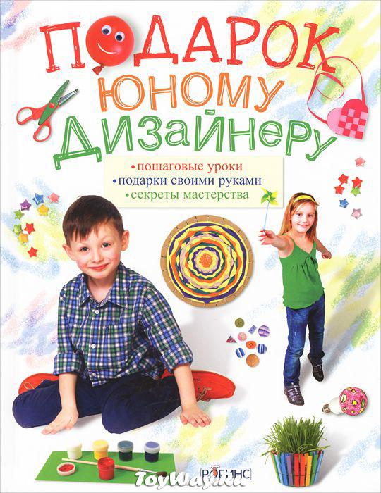 Книга «Подарок юному дизайнеру»Книги для детского творчества<br>Книга «Подарок юному дизайнеру»<br>