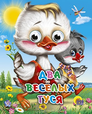 Мини-книжка с глазками – Два весёлых гусяКниги для малышей<br>Мини-книжка с глазками – Два весёлых гуся<br>