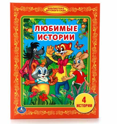 Книга из серии Библиотека детского сада – Любимые историиБибилиотека детского сада<br>Книга из серии Библиотека детского сада – Любимые истории<br>