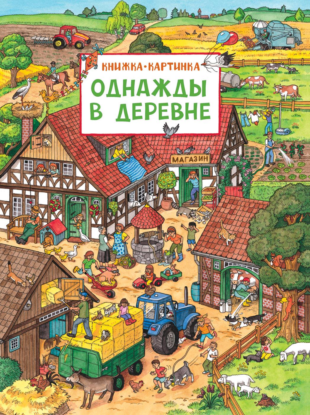 Книжка-картинка Однажды в деревнеОбучающие книги. Книги с картинками<br>Книжка-картинка Однажды в деревне<br>