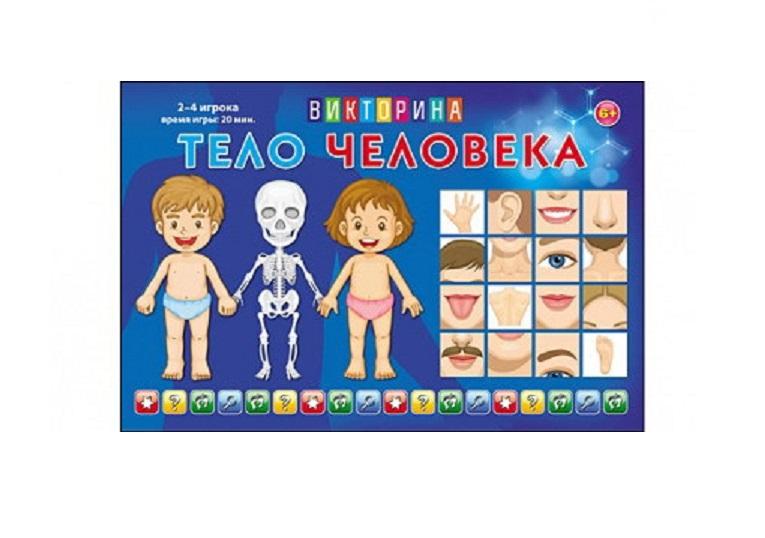 Игра настольная карточная Викторина для малышей - Тело человекаВикторины<br>Игра настольная карточная Викторина для малышей - Тело человека<br>