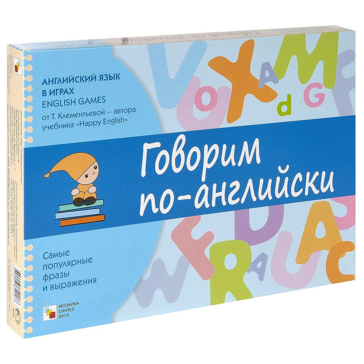 Обучающая игра - Английский язык в играх - Говорим по-английскиАнглийский язык для детей<br>Обучающая игра - Английский язык в играх - Говорим по-английски<br>