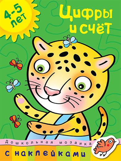 Купить Книга с наклейками Земцова О.Н. - Цифры и счет - из серии Дошкольная мозаика для детей от 4 до 5, Махаон