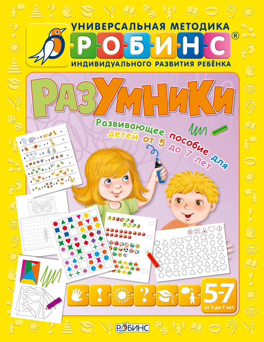 Разумники. Развивающие пособие детей от 5 до 7 летОбучающие книги и задания<br>Разумники. Развивающие пособие детей от 5 до 7 лет<br>