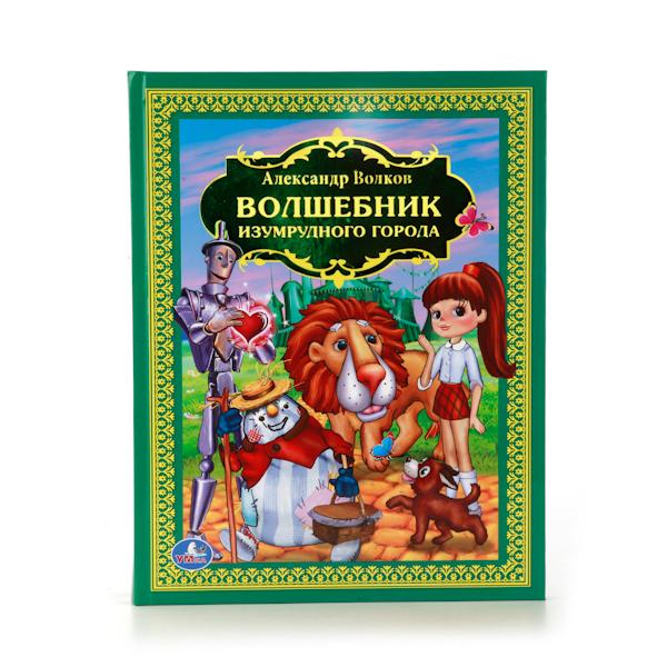 Книга в твердом переплете Волшебник Изумрудного Города из серии Детская Библиотека