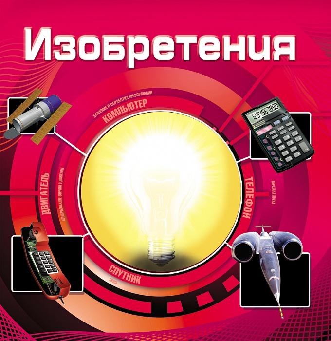 картинка Детская энциклопедия «Изобретения» от магазина Bebikam.ru
