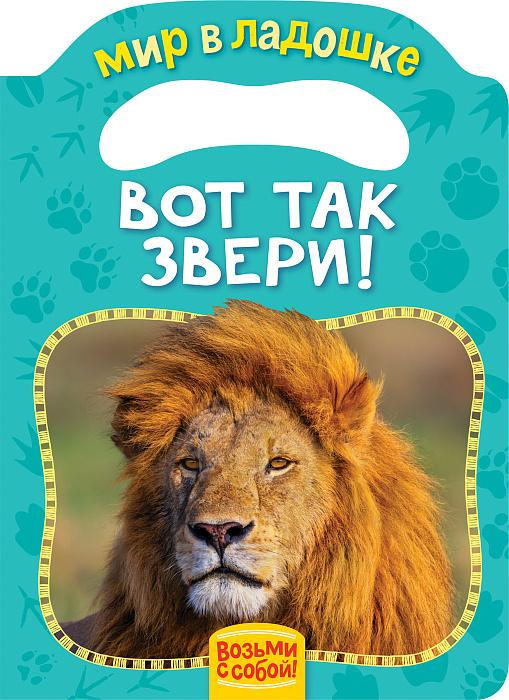 Купить Книга из серии Мир в ладошке – Вот так звери!, Росмэн