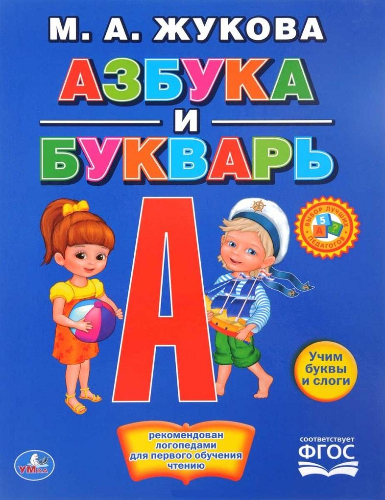 Книга с крупными буквами - М. А. Жукова - Азбука и букварьСерия Книги с крупными буквами (3-6 лет)<br>Книга с крупными буквами - М. А. Жукова - Азбука и букварь<br>