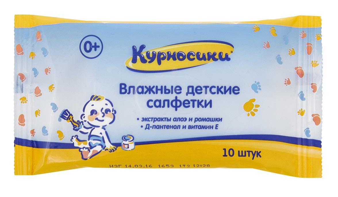 Салфетки влажные гигиенические детские, 10 шт. Курносики