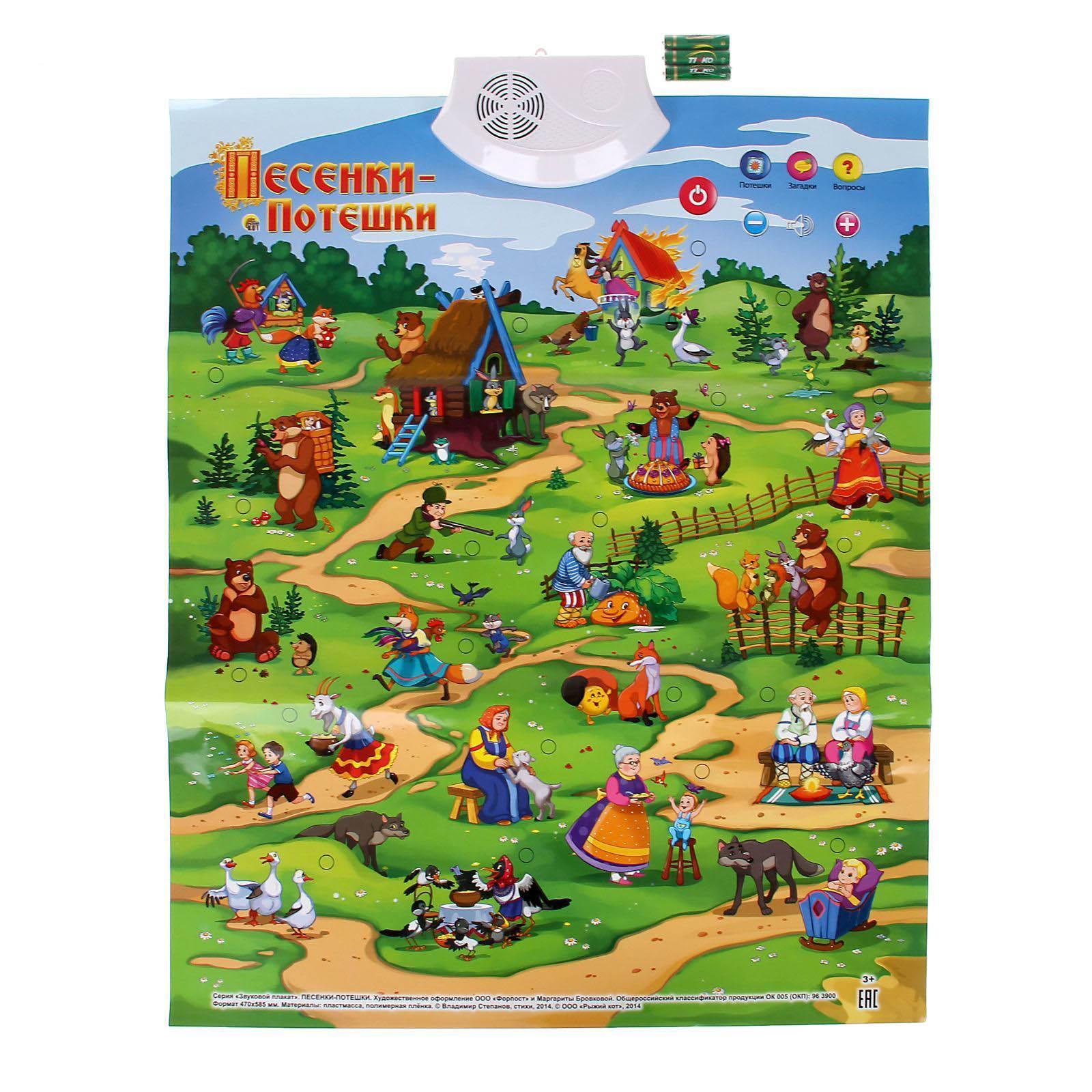 Звуковой плакат – Песенки-потешки - Планшеты, Электронные книги и плакаты, артикул: 158310
