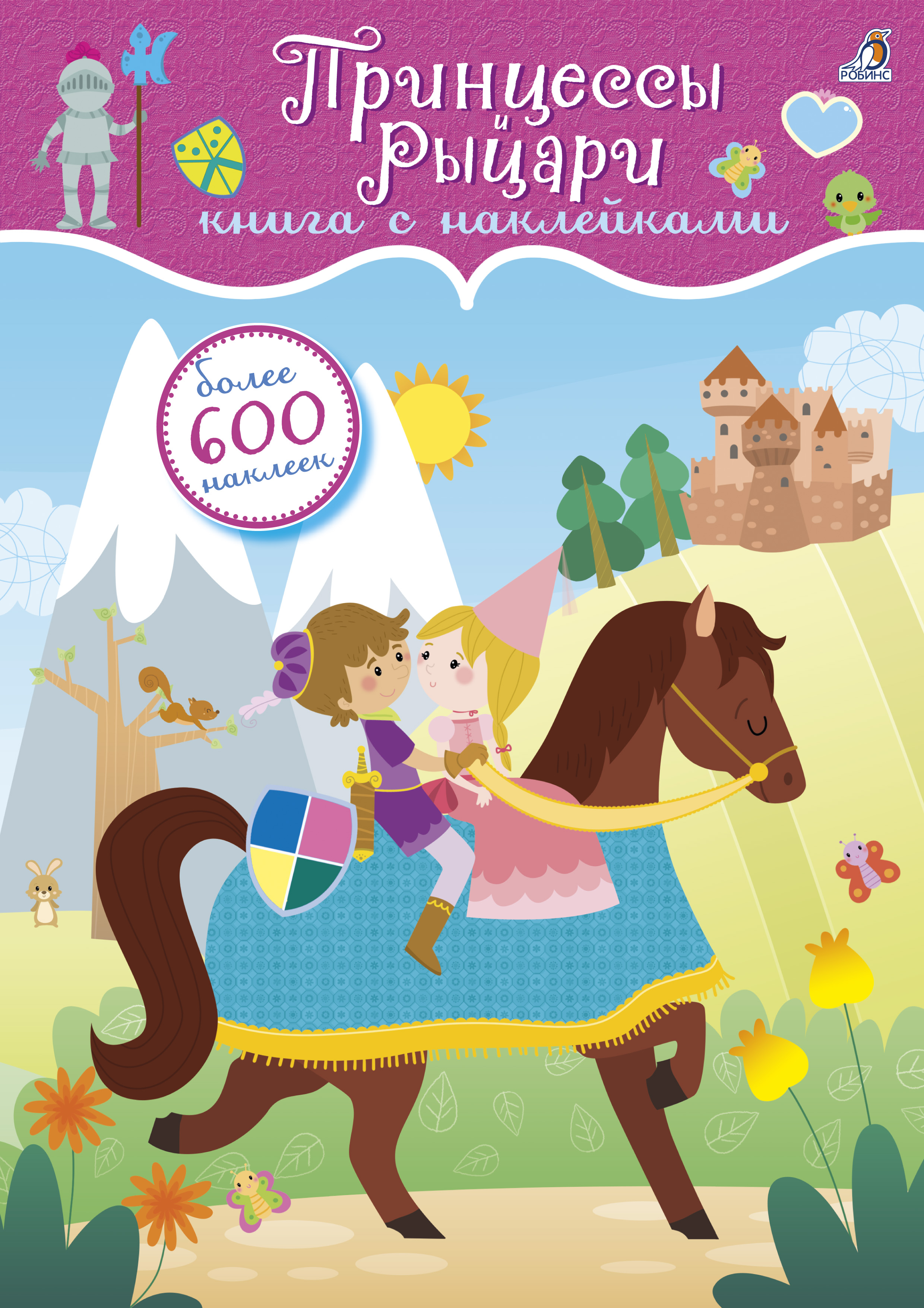 Книга с 600 наклейками - Принцессы и рыцариНаклейки<br>Книга с 600 наклейками - Принцессы и рыцари<br>