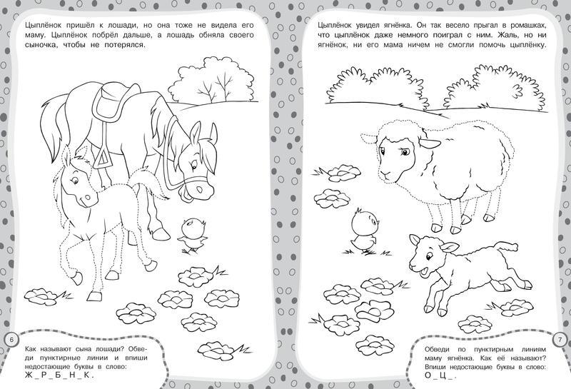 раскраски с заданиями домашние животные