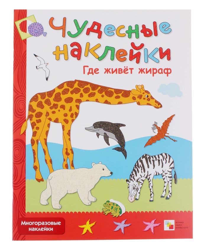 Книга - Чудесные наклейки. Где живет жираф, для детей от 3 летРазвивающие наклейки<br>Книга - Чудесные наклейки. Где живет жираф, для детей от 3 лет<br>