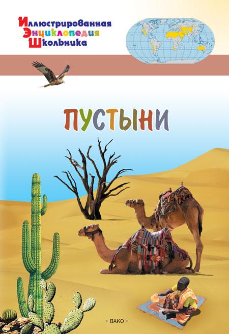Иллюстрированная энциклопедия школьника - Пустыни Вако