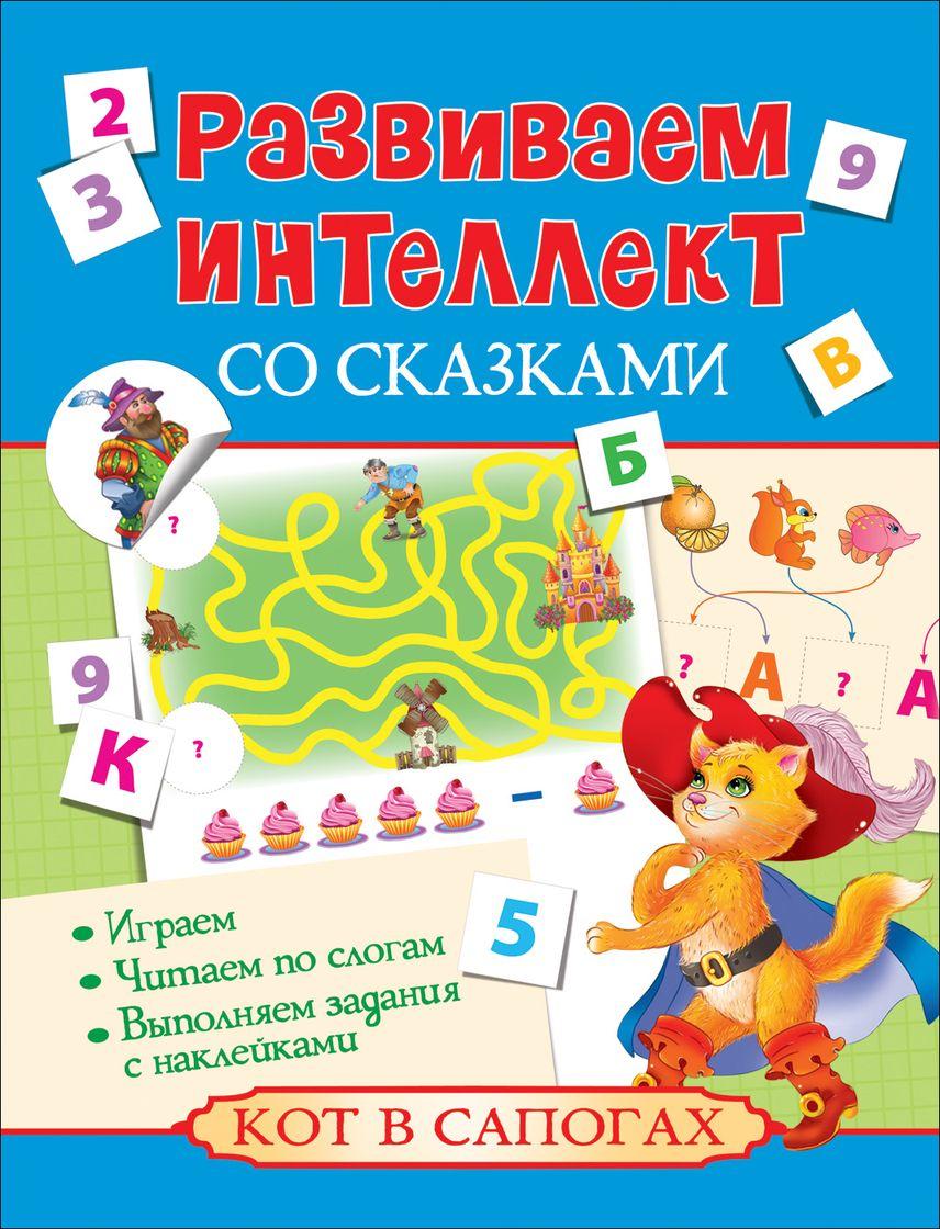 Книга из серии Развиваем интеллект со сказками - Кот в сапогахРазвивающие наклейки<br>Книга из серии Развиваем интеллект со сказками - Кот в сапогах<br>