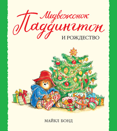 Рассказ М. Бонд «Медвежонок Паддингтон и Рождество»Книги вне серий<br>Рассказ М. Бонд «Медвежонок Паддингтон и Рождество»<br>