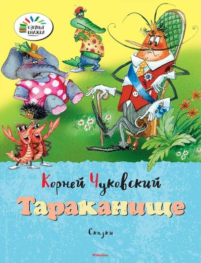 Купить Сказки К. Чуковского «Тараканище» из серии «Озорные Книжки», Махаон