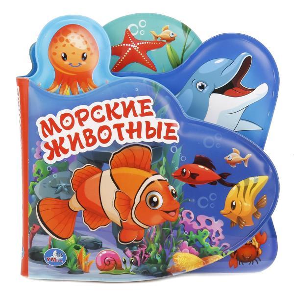 Купить Книга-пищалка для ванны с закладками - Морские животные, Умка