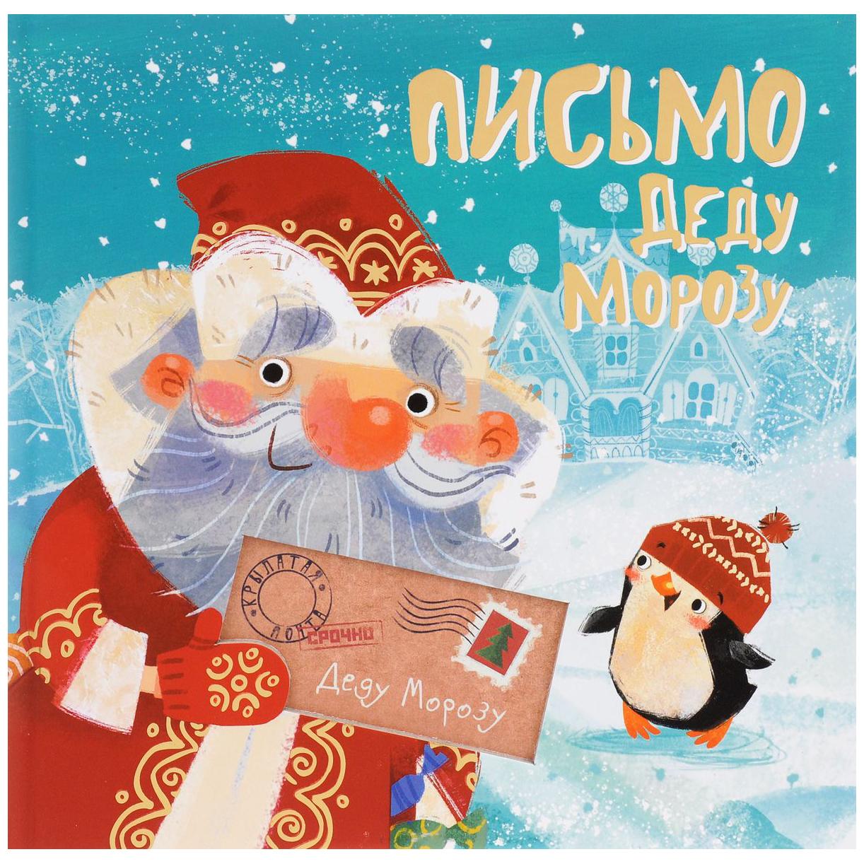 Книга - Письмо Деду МорозуНовый Год<br>Книга - Письмо Деду Морозу<br>