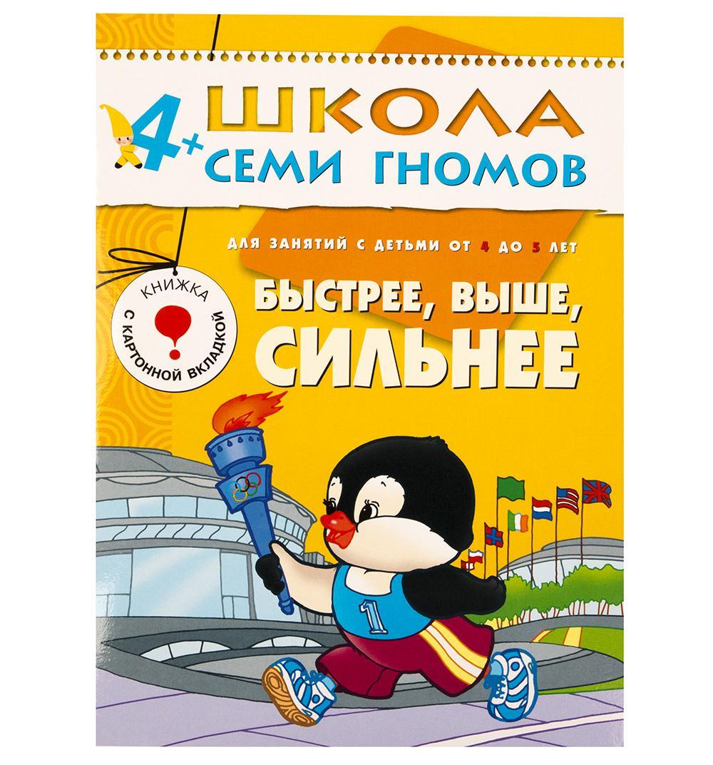 Книга из серии Школа Семи Гномов Пятый год обучения - Быстрее, выше, сильнее Мозаика-Синтез