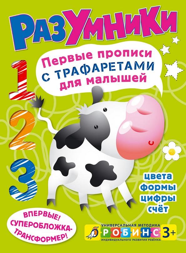 Купить Первые прописи с трафаретами для малышей Разумники, РОБИНС