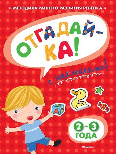 Книга с наклейками Земцова О.Н. «Отгадай-ка» для детей от 2 до 3 летРазвивающие наклейки<br>Книга с наклейками Земцова О.Н. «Отгадай-ка» для детей от 2 до 3 лет<br>