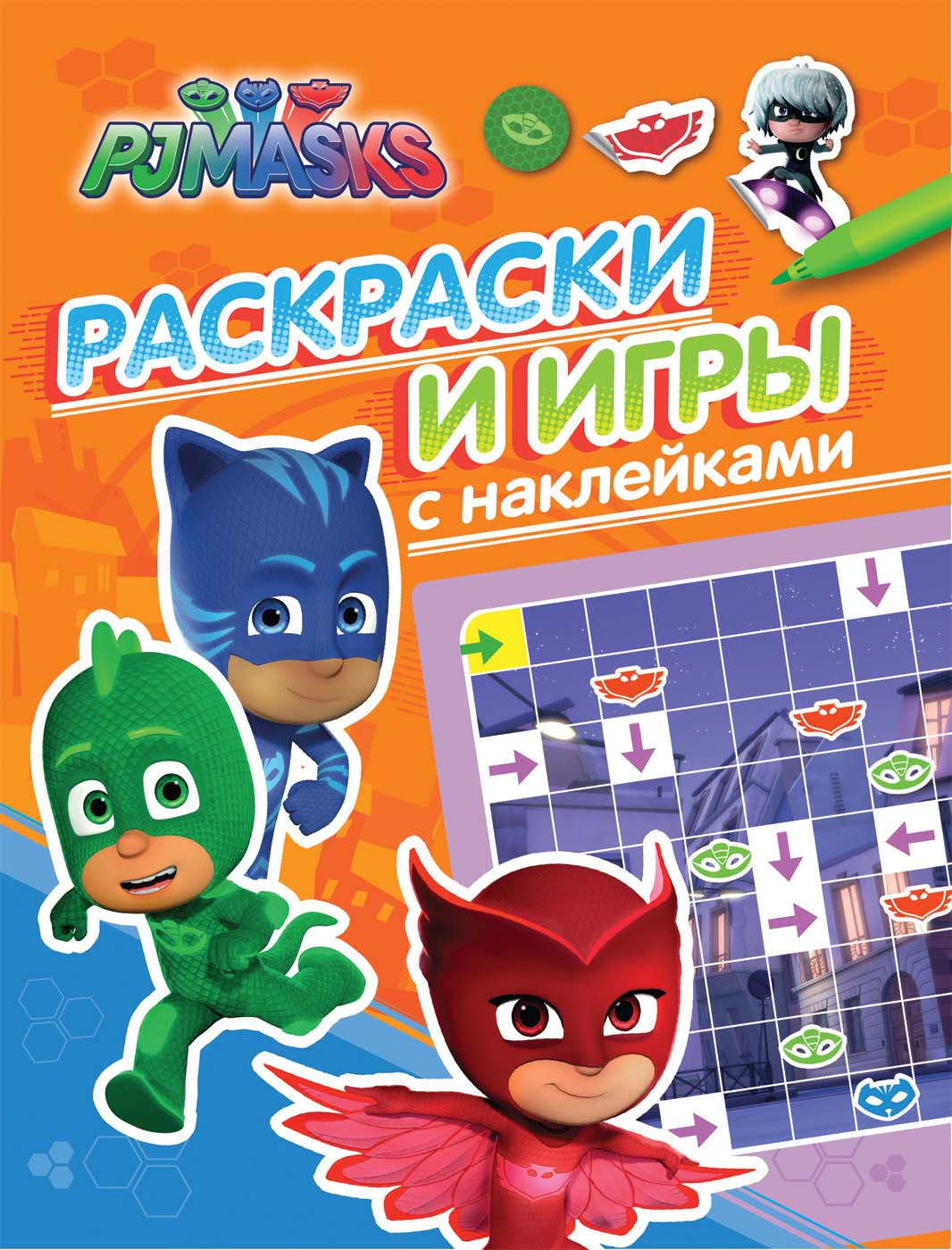Раскраски и игры с наклейками - Герои в масках, оранжеваяРазвивающие наклейки<br>Раскраски и игры с наклейками - Герои в масках, оранжевая<br>