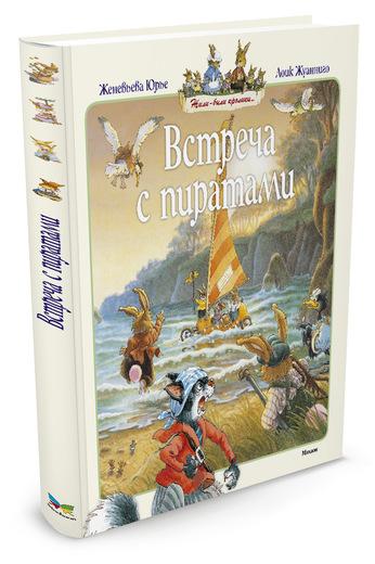 Книга Юрье Ж. - Встреча с пиратами - Жили-были кроликиКниги вне серий<br>Книга Юрье Ж. - Встреча с пиратами - Жили-были кролики<br>