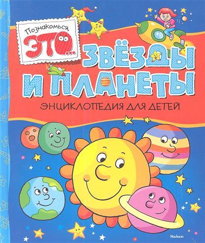 Энциклопедия Звезды и планетыДля детей старшего возраста<br>Энциклопедия Звезды и планеты<br>