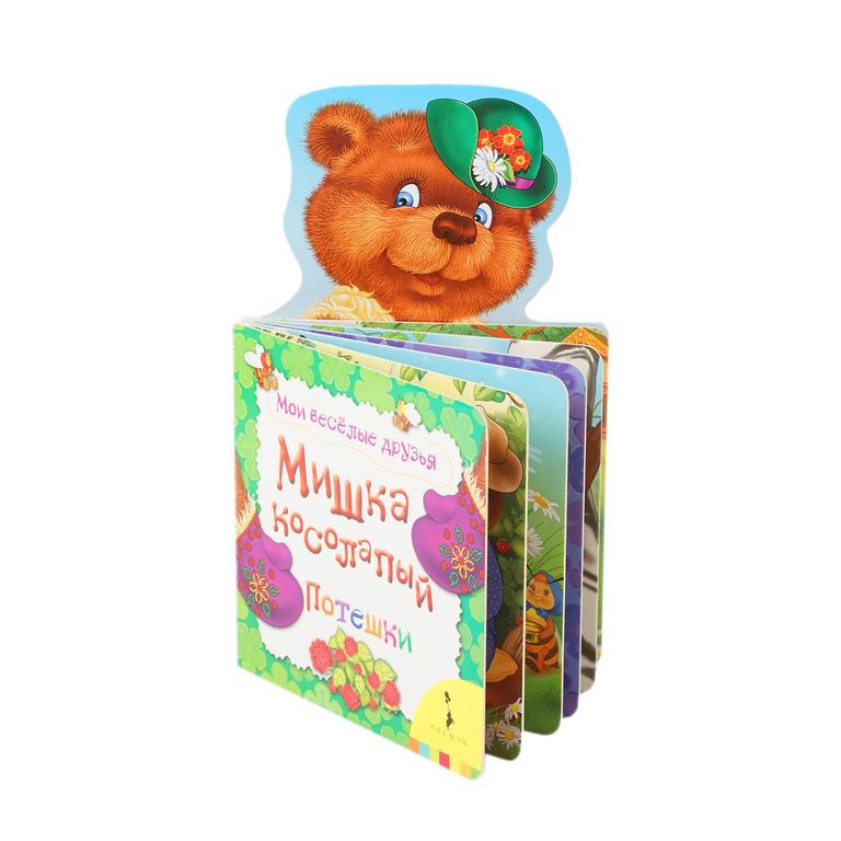 Купить Книга из серии - Мои веселые друзья - Мишка косолапый, Росмэн