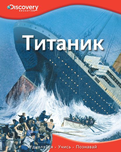 Энциклопедия «Титаник» из серии «Discovery Education»Книга знаний<br>Энциклопедия «Титаник» из серии «Discovery Education»<br>