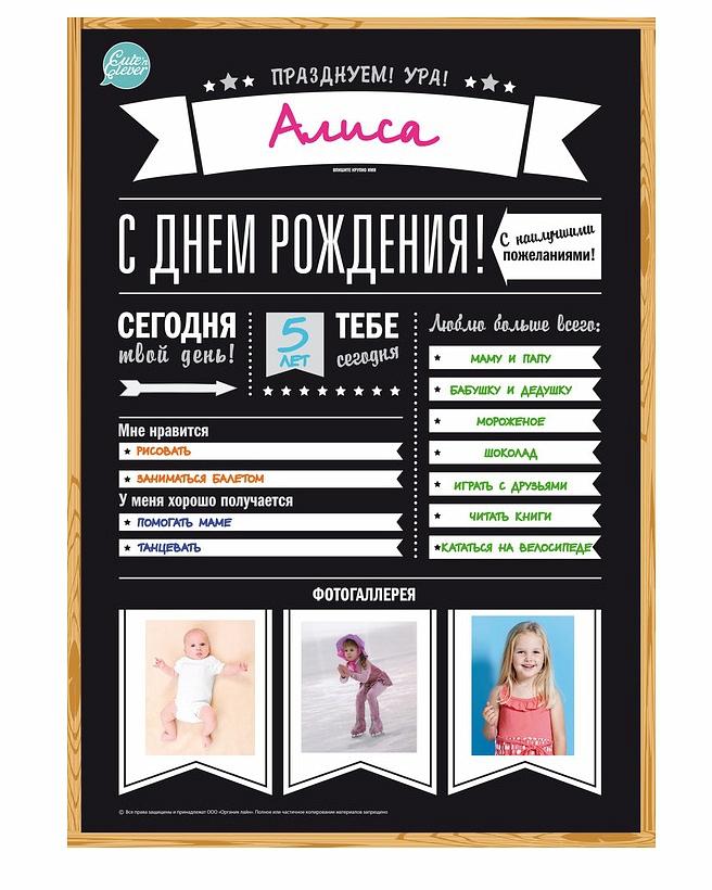Купить Плакат для заполнения - Доска Поздравлений на День Рождения из серии Модно. Стильно. Современно, формат А1, унисекс, Happy line