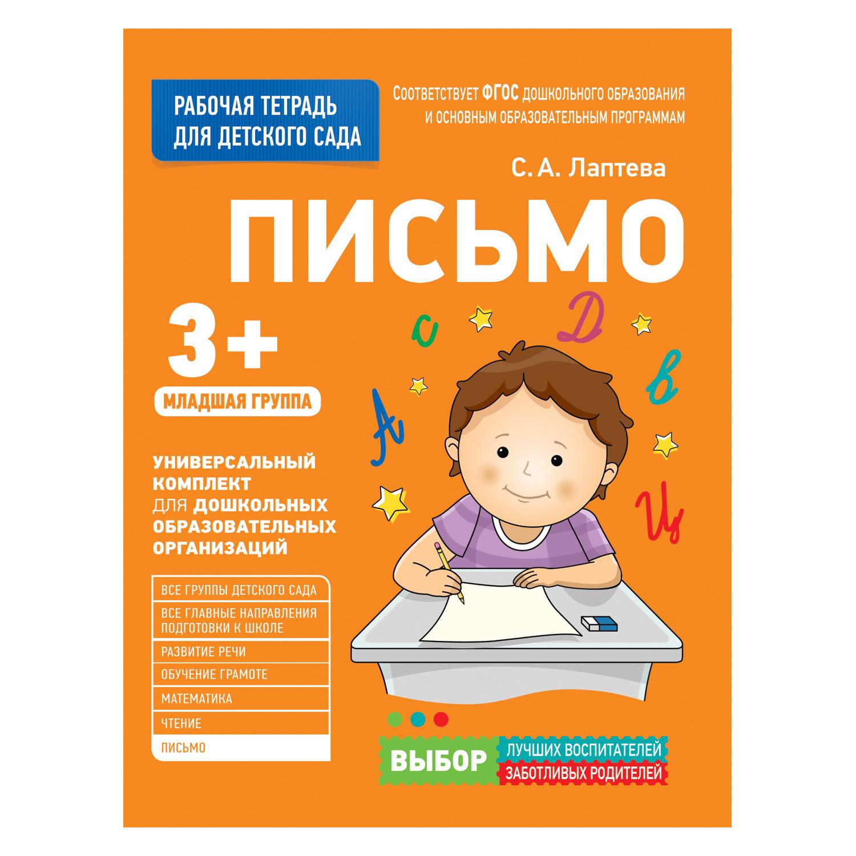 Рабочая тетрадь для детского сада. Письмо. Младшая группаПрописи<br>Рабочая тетрадь для детского сада. Письмо. Младшая группа<br>