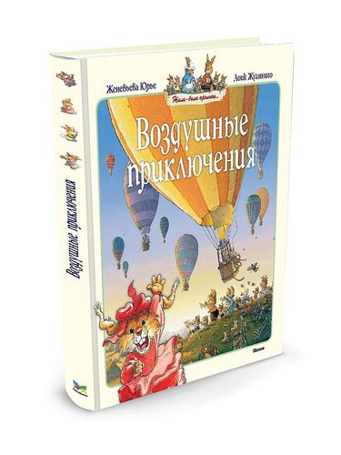 Книга Юрье Ж. - Воздушные приключения - Жили-были кроликиКниги вне серий<br>Книга Юрье Ж. - Воздушные приключения - Жили-были кролики<br>
