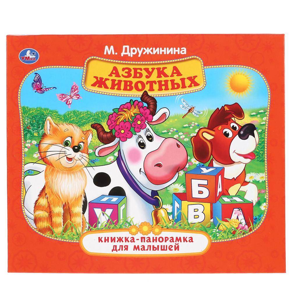 Купить Книжка-панорамка для малышей - Азбука животных. М. Дружинина, ИЗДАТЕЛЬСКИЙ ДОМ УМКА
