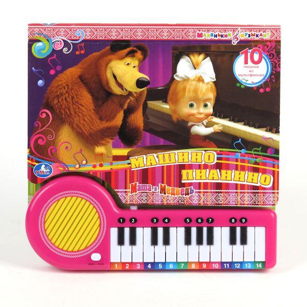 Книга-пианино «Машино пианино» из серии «Маша и медведь»Книги со звуками<br>Книга-пианино «Машино пианино» из серии «Маша и медведь»<br>