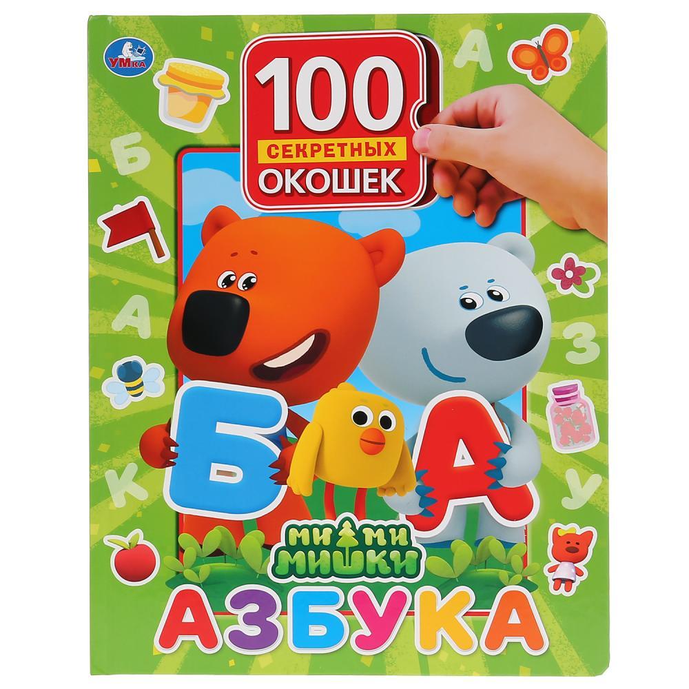 Купить Книга серии 100 окошек для малышей - Азбука. МиМиМишки, Умка