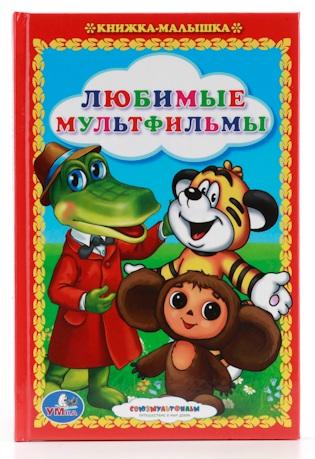 Книжка-малышка «Любимые мультфильмы. Сказки»Книжки-малышки<br>Книжка-малышка «Любимые мультфильмы. Сказки»<br>